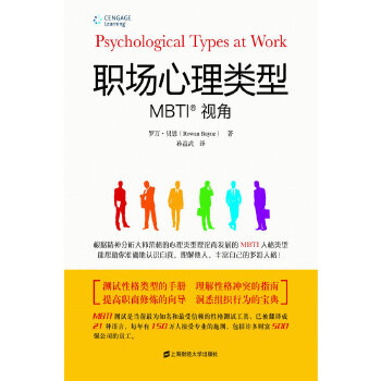 职场心理类型—...