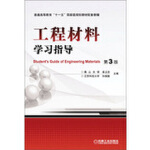 工程材料学习指导 第3版