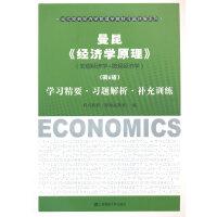 曼昆《经济学原理(第6版)》学习精要・习题解析・补充训练(宏观经济学+微观经济学)