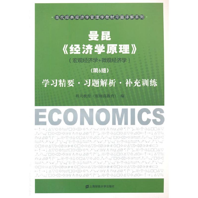 曼昆《经济学原理(第6版)》学习精要·习题解析·补充训练(宏观经济学+微观经济学)
