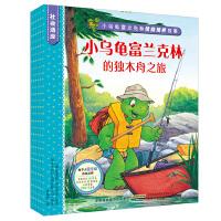 小乌龟富兰克林情商培养故事・社会适应系列(套装共6册)