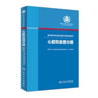 超声医学专科能力建设专用初级教材・心脏和血管分册