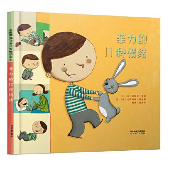 菲力的17种情绪 ★启发精选控制情绪绘本:这本书对于情绪的描述很齐全,很完善。菲力开心,生气,害羞,惊讶,等等各种情绪的表现和肢体语言。让孩子更好的认识每一种情绪,以及每一种情绪的表现,对孩子情绪管理很有帮助!