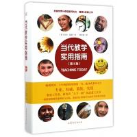 当代教学实用指南(第5版)(精)