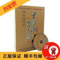 原装正版 曾国藩成功大智慧 12DVD 史林(林乾)主讲 学习视频光盘 软件 现货供应