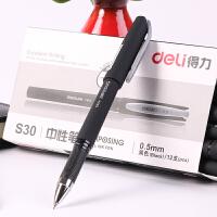 水笔磨砂商务签字中性笔得力s30签字笔碳素笔0.5mm办公用品文具
