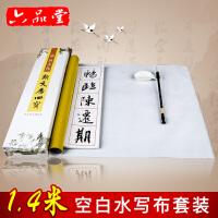 书法练习空白大水写布 新文房四宝套装仿宣纸1.4米