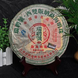 【7片】2010年瑞聘号(勐海明珠)珍品大树茶普洱老生茶 357g/片