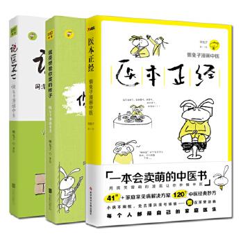 【2017年度中国好书】 懒兔子漫画中医3册 懒兔子漫话中医 就是想看你笑的样子+说医不二+医本正经 基本养生保健艾灸刮痧