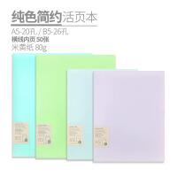道林B5/A5活页本推拉式活页塑料夹26/20孔隔页分类袋笔记本创意