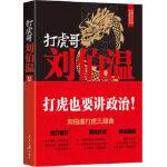 打虎哥刘伯温 李浩白 9787511519993 人民日报出版社