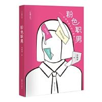 【新书店正版】粉色职男冷残河译林出版社9787544759731