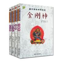 护法神 +金刚神 +福神 +佛菩萨 藏传佛教神明图谱(全四册)藏传佛教神明大全 久美却吉多杰著