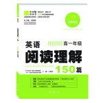 开心英语・英语阅读理解150篇・高一年级(畅销五年,5000万学生的选择,多次准确押中高考试题)