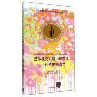 巴尔扎克短篇小说精选――沙漠里的爱情(名著双语读物・中文导读+英文原版)