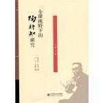 全球视野下的陶行知研究(第7卷)