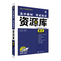 理想树2021版 高中教材考试知识资源库 数学(新高考地区适用)高中应考全能型工具书
