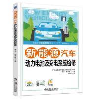 【正版现货】 新能源汽车动力电池及充电系统检修 机械工业出版社