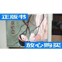 [二手旧书9成新】白雪公主 /曼纽拉?阿德雷亚尼、绘 北京美术摄影
