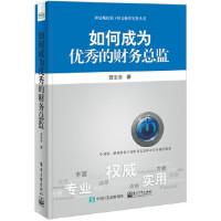 如何成为的财务总监(贺志东9787121265402电子工业出版社