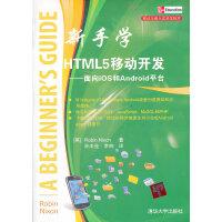 新手学HTML 5移动开发――面向iOS和Android平台(移动与嵌入式开发技术)