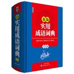新编实用成语词典(双色版) 博尔辞书