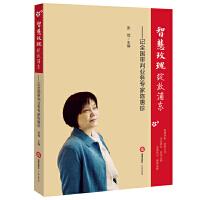 智慧玫瑰绽放浦东:记全国审判业务专家陈惠珍