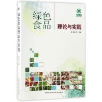 绿色食品理论与实践 陈兆云 主编 9787511628275 中国农业科学技术出版社【直发】 达额立减 闪电发货 80%