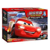 超级赛道互动乐学套装-赛车总动员-极速挑战*9787508676296 美国迪士尼公司;小中信译