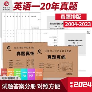 2022考研英语一历年真题2002-2021二十年英语一真题考研英语历年真题标准答案精准解析考研英语一历年真题试卷阅读 考研英语真题英语一全文翻译考研英语真题考研英语一