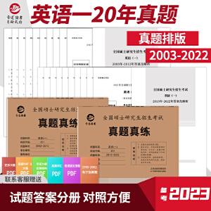备考2020考研英语一历年真题2000-2019二十年真题标准答案精准解析阅读全文翻译