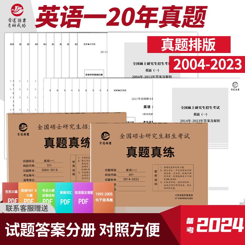 晋远2019考研英语一历年真题1999-201820年真题标准答案精准解析阅读全文翻译