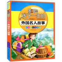 彩绘全彩注音版影响孩子一生的故事系列:影响孩子一生的外国名人故事