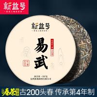 2018春茶 新益号 传承第4代古200系易武落水洞 普洱茶生茶叶 生普