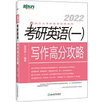 【官方直营】2022考研英语一写作高分攻略 考研写作作文范文历年真题 考研写作快速提分攻略专项单项练习书籍 新东方英语