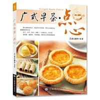 【正版全新直发】广式早茶 点心 犀文图书著 9787518007769 中国纺织出版社