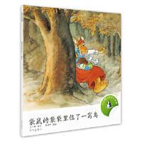 【新书店正版】袋鼠的袋袋里住了一窝鸟/小企鹅心灵成长故事王一梅,朱丹丹 绘明天出版社9787533267308