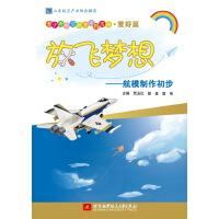 放飞梦想――航模制作初步(青少年航空教育系列图书・爱好篇)