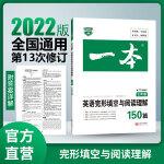 2022版一本英语完形填空与阅读理解150篇 七年级 第13次修订 答案详解 全国通用版 开心教育
