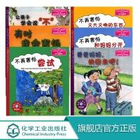 儿童情绪管理与性格培养绘本 6册套装 幼儿启蒙早教故事书 亲子教育早教 幼儿亲子阅读 3-4-5-6-12岁 睡前故事