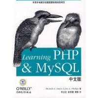 Learning PHP&MySQL(中文版)
