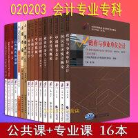 自考教材全套 会计专科 专业代码 020203 公共课+必考课 自考教材 全套16本