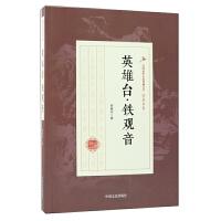 英雄台铁观音/民国武侠小说典藏文库・徐春羽卷