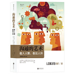 沟通的艺术(插图修订第15版) [美]罗纳德・B・阿德勒(Ronald B. Adler) 拉塞尔・F・ 北京联合出版