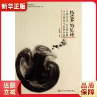 拓荒者的足迹--中国文化产业改革发展十年路径与政策回顾 张晓明 9787509747414 社会科学文献出版社 新华正