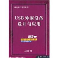 USB 外围设备设计与应用 许永和 中国电力出版社 9787508310640 【新华书店 稀缺书籍!收藏书籍!】