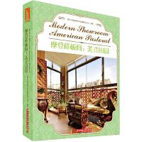 摩登样板间:美式田园(美式的惬意,田园的清新,带你走进一个不一样的设计空间。)(附赠电子书1本)
