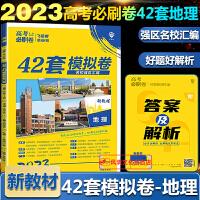 2020版高考必刷卷42套地理新课标全国卷高考地理模拟卷汇编