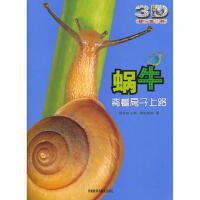 蜗牛:背着房子上路(动物星球3D科普书)――3D特效、动手活动、成长记录、巨幅拉页、人文知识在这里为你一一呈现! 97