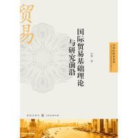 国际贸易基础理论与研究前沿 余智 格致出版社
